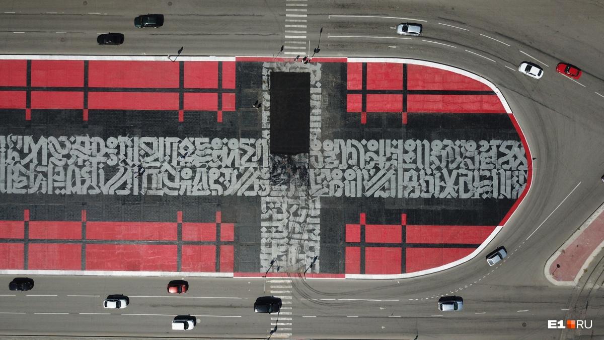 Памятник бесхозяйственности: рассматриваем с высоты испорченные дорожниками граффити Покраса Лампаса