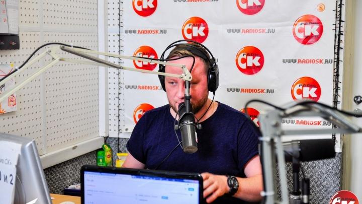 В Екатеринбурге закрылось «Радио СК»