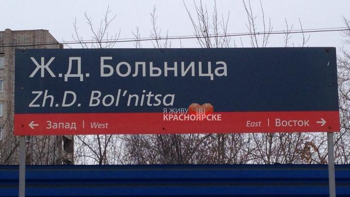 «Весь мир будет думать, что русские тупые»: горожан возмутил перевод дорожного указателя