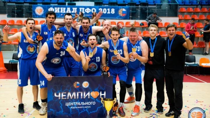 Ярославские любители баскетбола стали чемпионами ЦФО