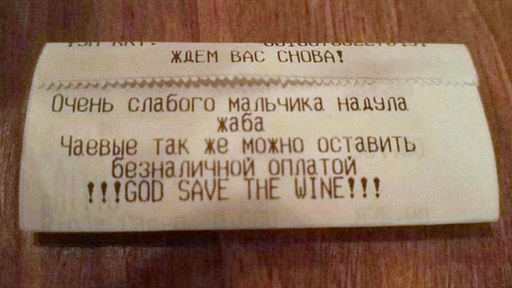 «Слабого мальчика надула жаба»: новосибирец получил странное послание на чеке в баре