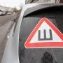 В МВД подтвердили планы об отмене знака «Шипы» на машинах