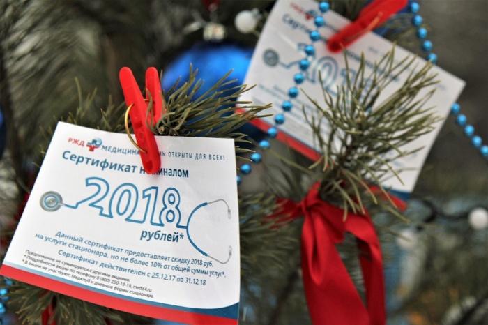 Пациентам дорожной клинической больницы подарят сертификаты на 2018 рублей