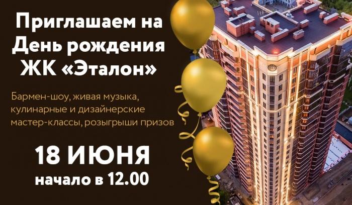 ЖК «Эталон» празднует день рождения