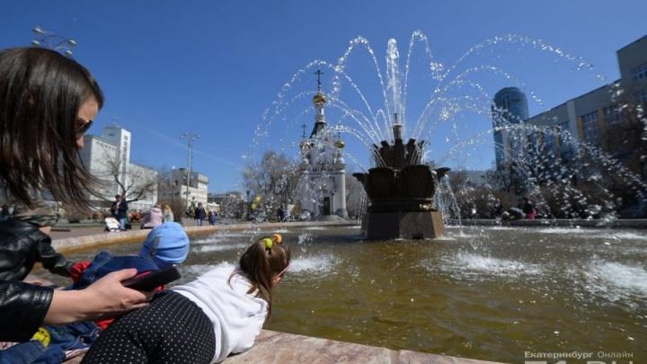 В мэрии рассказали, когда заработают фонтаны в Екатеринбурге