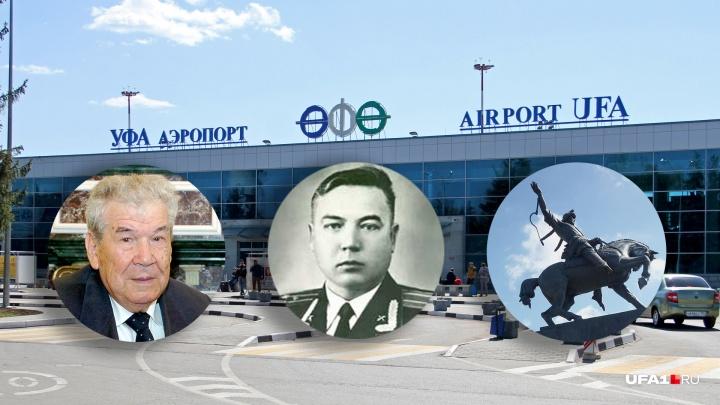 Уфа лидирует среди городов России по количеству проголосовавших за имя аэропорта