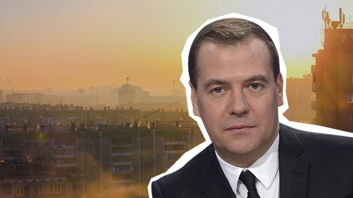 «Люди мне пишут»: Дмитрий Медведев предложил создать сайт для отслеживания выбросов в Челябинске