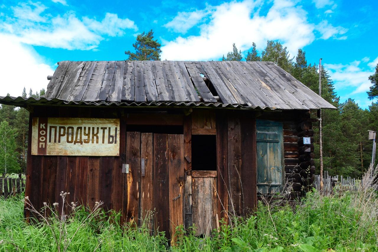 Магазин в посёлке не работает много лет, большинство соседей тоже давно съехали