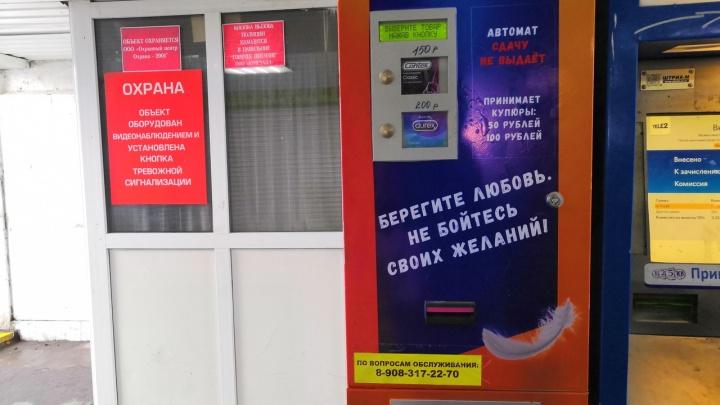 В омских переходах появились автоматы по продаже презервативов