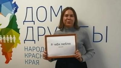 Видео: как сказать «Я люблю тебя» на 8 языках народов Красноярского края