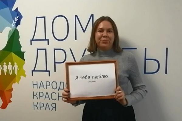 В Красноярском крае признаются в любви на 8 языках