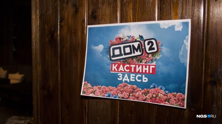 «20 лет, у меня было150 девушек». Репортаж с кастинга на «Дом-2» в Новосибирске — кто и зачем пришел