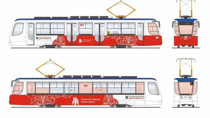 Пермские трамваи оформят в зверином стиле за 10 миллионов рублей