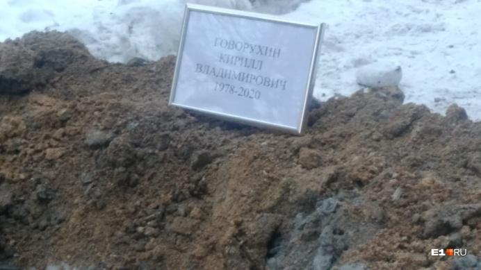 Рядом с могилой появилась табличка с именем владельца базы