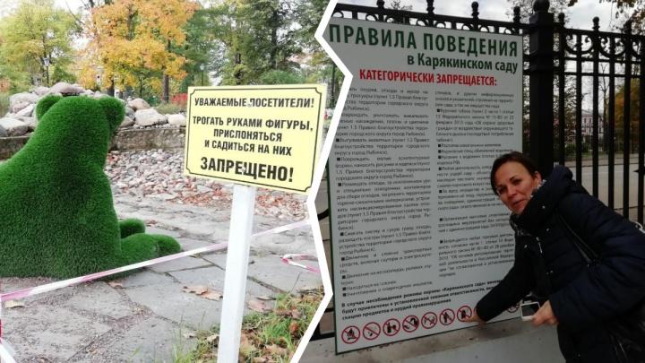 «Дети могут лишь смотреть на дупло»: урбанист рассказал, что не так с переполненным запретами парком