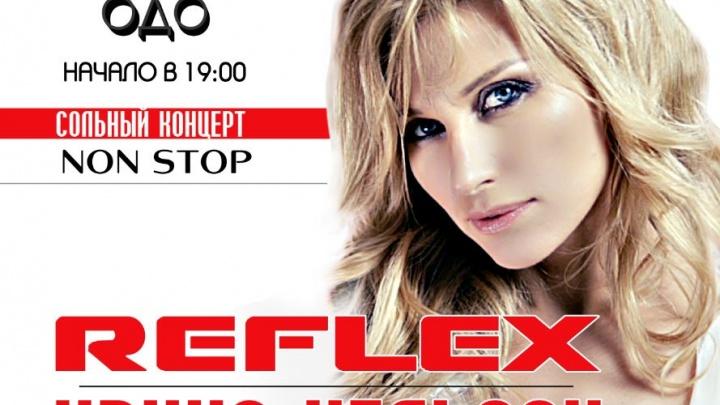 В Самаре выступит группа Reflex и легендарная Ирина Нельсон