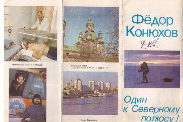 Автограф дан Владимиру Максименко за участие в подготовке к экспедиции в поселок Усть-Мана, указывает автор