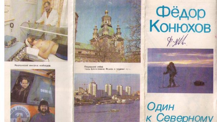 Красноярец за миллион продает буклет с автографом знаменитого путешественника