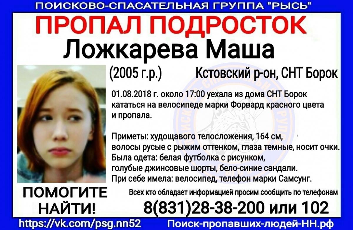 Как сообщили NN.ru в поисково-спасательной группе «Рысь», ранее девочка из дома не пропадала