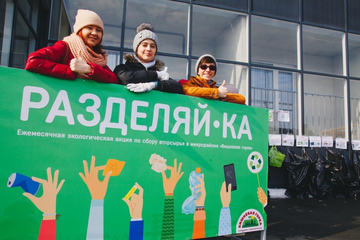 Экосознательный загородный квартал поддержал зелёные акции «Разделяйка» и «Вещеворот»