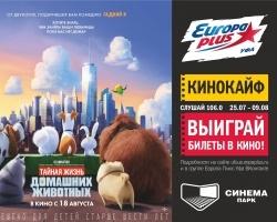 КиноКайф от Европы Плюс