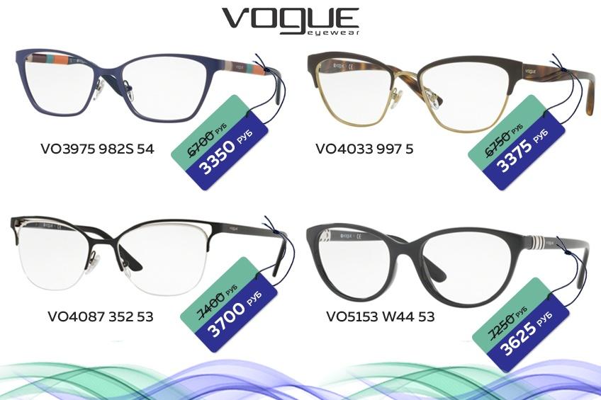 ea99c0b58 Уникальные декоративные элементы и неповторимость каждой модели придают  оправам Vogue особый шарм и подчеркивают отменный вкус