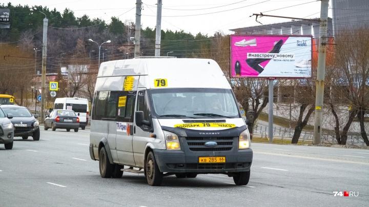 «У властей очередной климакс?»: в Челябинске исчезла 79-я маршрутка