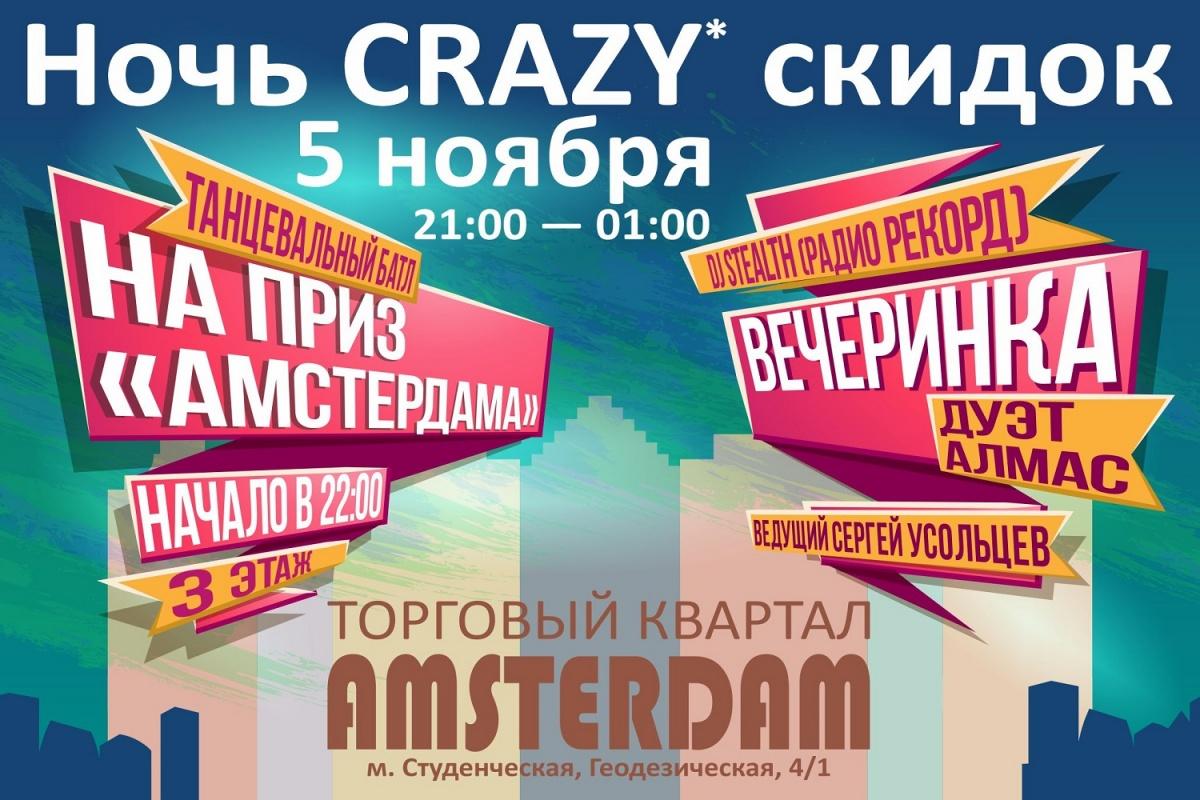 Cкидки до 80 %, танцевальный баттл и дегустация мороженого ждут в «Амстердаме» в воскресенье