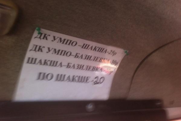 За три остановки приходится платить 20 рублей