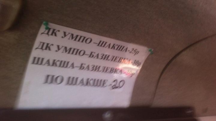 Уфимцы жалуются на повышение цен в маршрутках