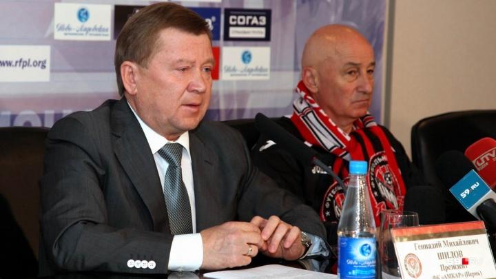 Президент «Амкара» Геннадий Шилов заявил в полицию на партнеров — им он выдавал деньги под проценты