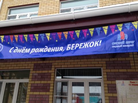 В жилом комплексе «Окский берег» открылся первый детский сад