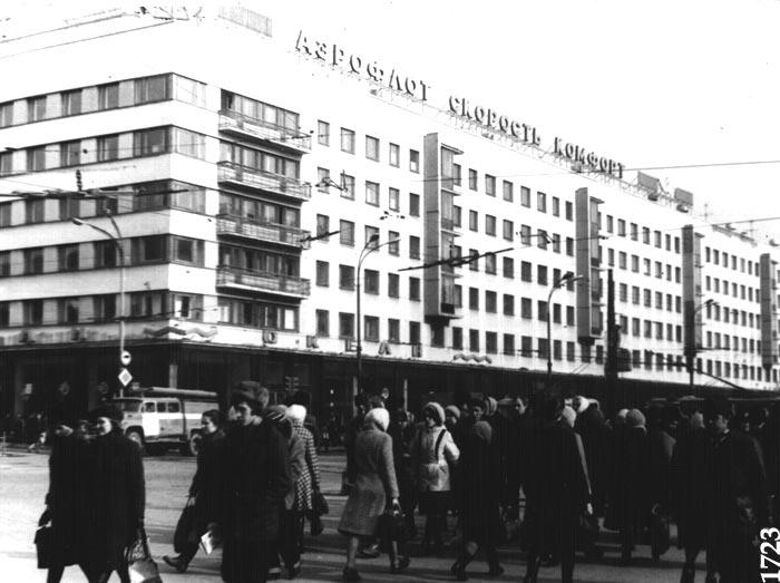 А вот и реклама того времени: «Аэрофлот. Скорость. Комфорт». Здание на перекрестке Ленина — Карла Либкнехта