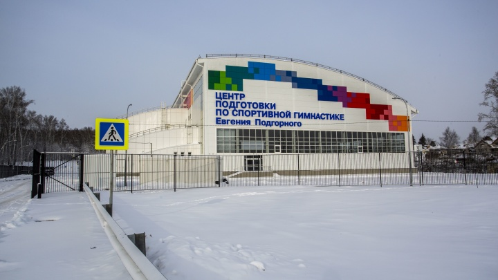 «Таких в мире нет»: в Новосибирске достроили центр спортивной гимнастики