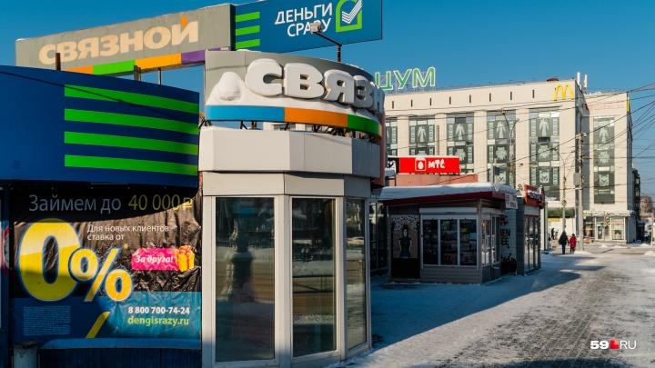 Пермские депутаты утвердили размеры штрафов за незаконное размещение киосков