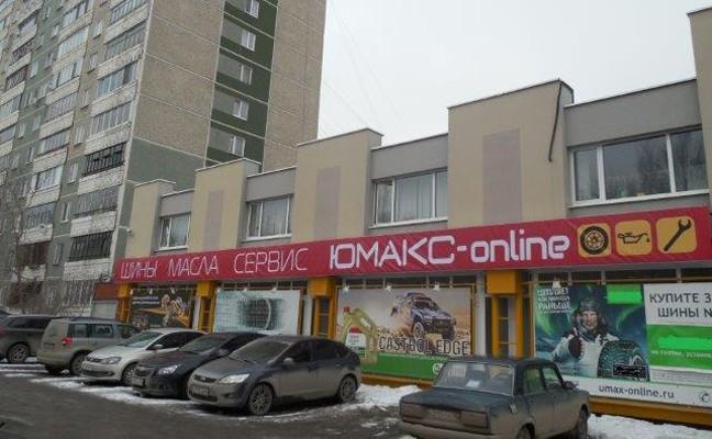 """Сеть магазинов и сервисов """"Юмакс"""" запустила беспрецедентные акции"""
