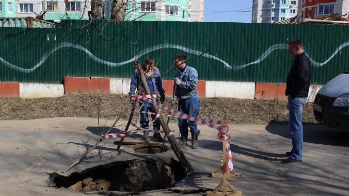 Дыра глубиной в несколько метров: назвали причину провала асфальта в Ярославле