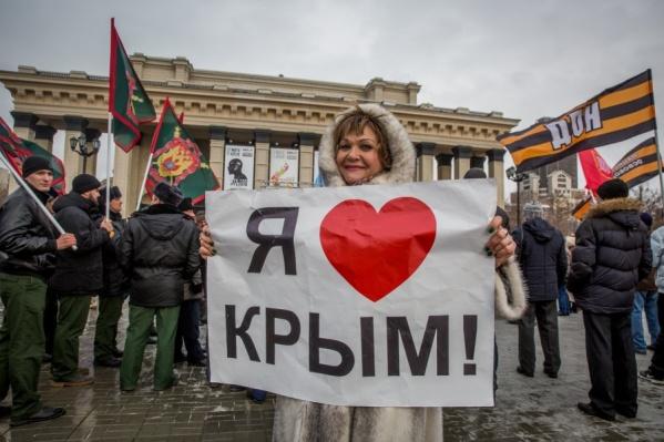 Фото с митинга в честь присоединения Крыма в 2016 году