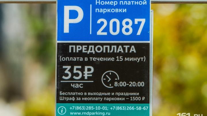 Минтранс РФ порекомендовал администрации Ростова изменить цены на платные парковки