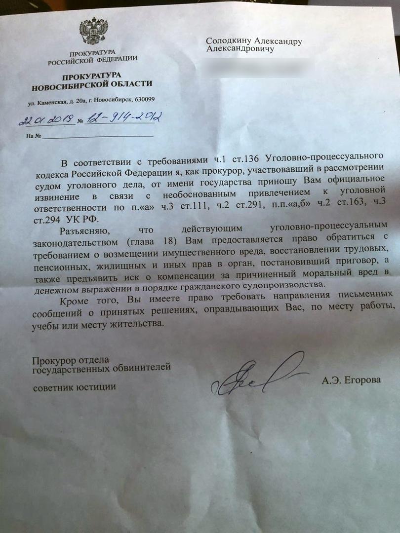 Прокуратура уведомила Александра-Солодкина младшего о том, что он имеет право на компенсацию морального вреда