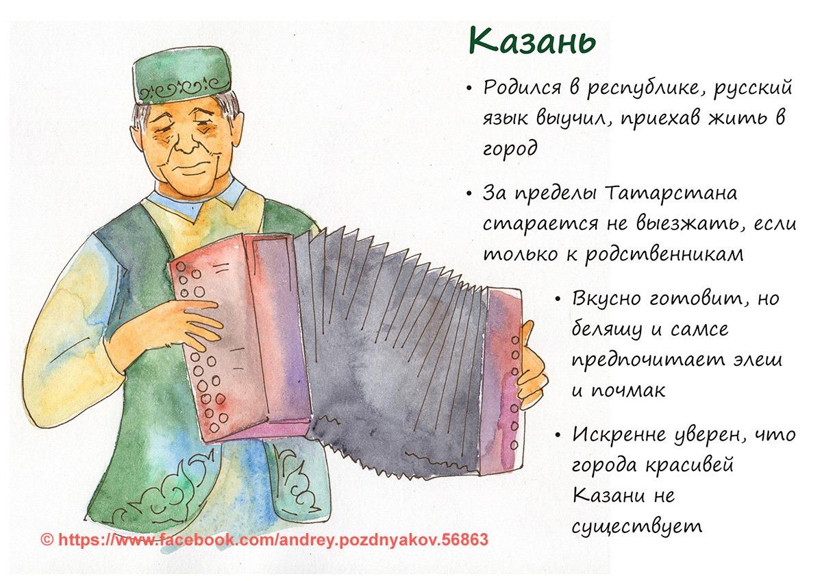 Стереотипами о Казани стали умение вкусно готовить и убеждённость в красоте города