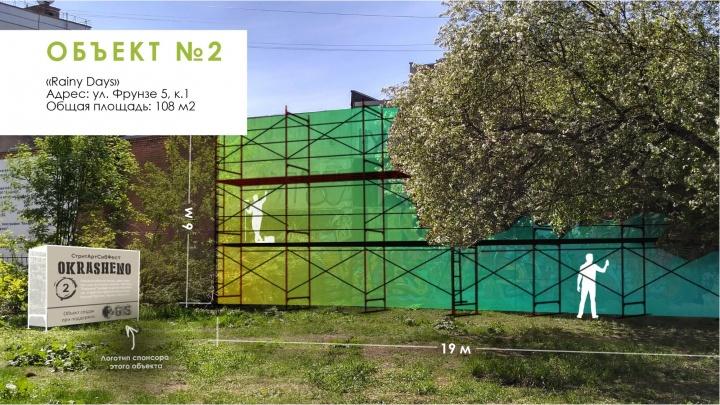 В центре Новосибирска нашли огромную стену для граффити