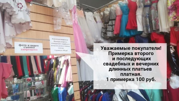 «Это нарушение!»: что делать, если продавцы требуют плату за примерку платья. Совет юриста