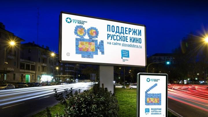 В Екатеринбурге собирают добрые слова в адрес отечественного кино