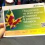 Банк «Центр-инвест» презентовал акселератор на инвестиционном форуме в Сочи