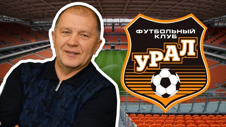 О полуфинале Кубка и провале в чемпионате: президент «Урала» ответил на вопросы болельщиков