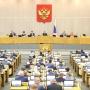 В Госдуме рассказали, какие зарплаты и пенсии у депутатов