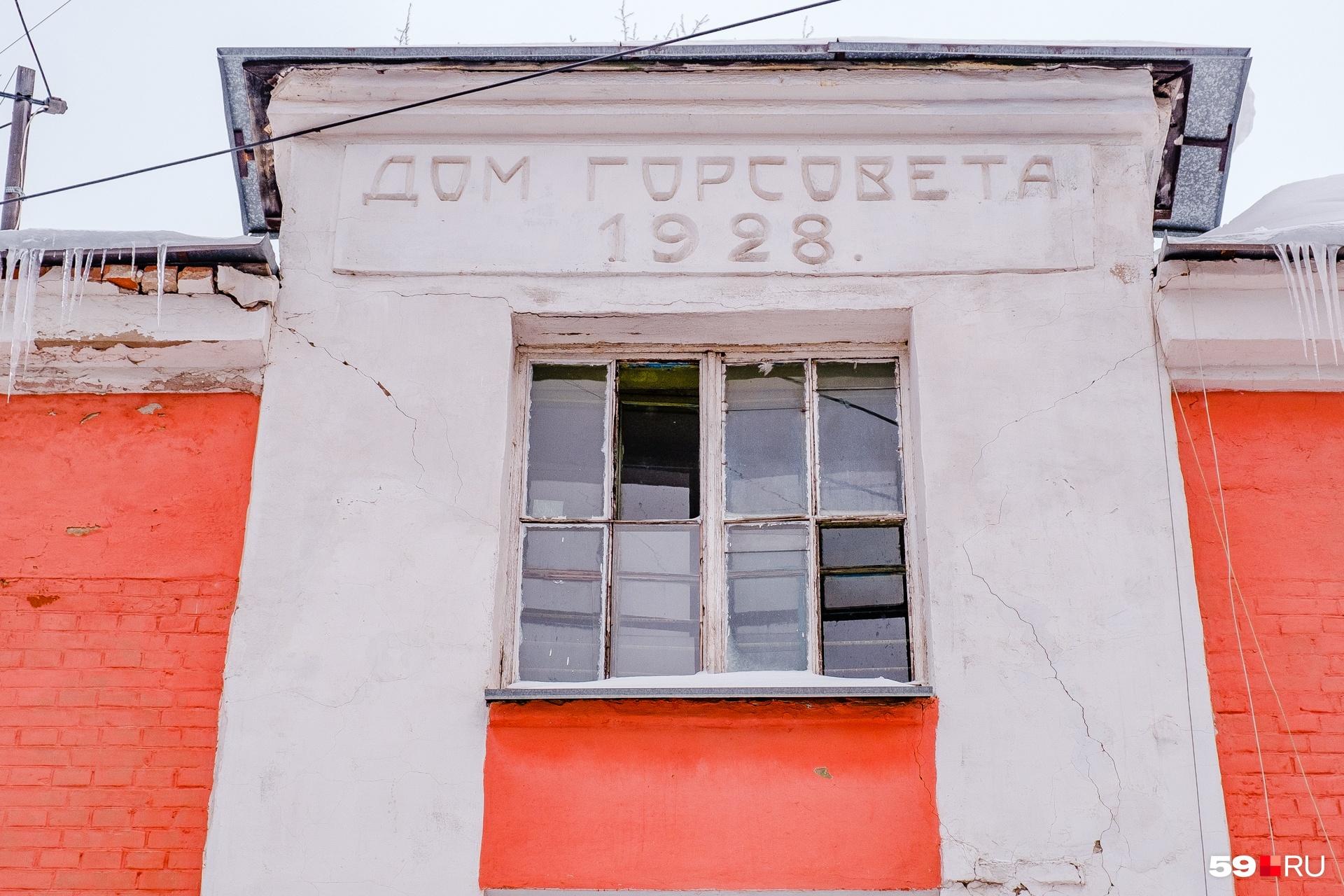 Год создания указан в верхней части здания