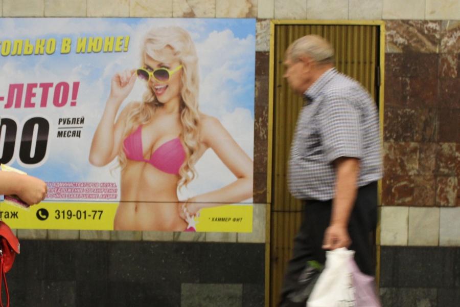 Привлекают внимание к рекламе 3 с секс скандал и