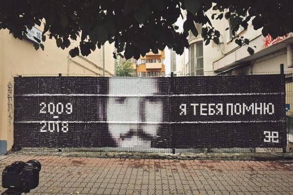 На стрит-арте скотчем изображено лицо Александра Жунева